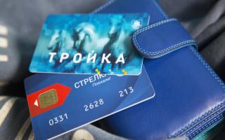 Порядок оплаты электрички картой «Тройка»