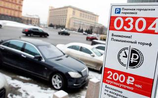 Оплата парковки в Москве: доступные способы