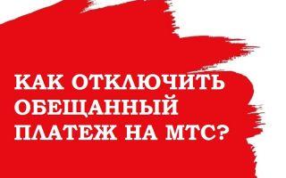 Порядок отключения «Обещанного платежа» на МТС