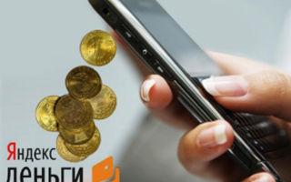 Порядок перевода денег с кошелька Яндекс Деньги на счет мобильного телефона