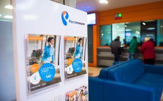 «Обещанный платеж» на интернет Ростелеком: правила использования сервиса