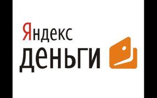 Способы проведения оплат через Яндекс.Деньги