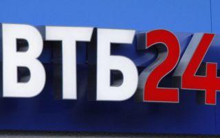 Порядок оплаты кредита в ВТБ24 онлайн