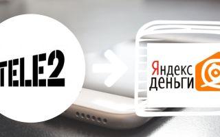 Основные способы перевода денег с Теле2 на Яндекс.Деньги