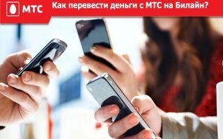Перевод средств с МТС на Билайн с телефона на телефон: удобные способы