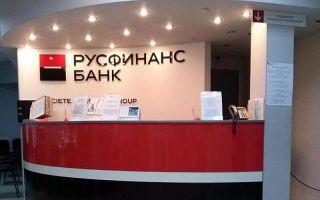 Оплата кредита в Русфинанс Банке через Сбербанк Онлайн: пошаговая инструкция