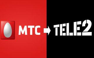 Перевод средств с МТС на Теле2: алгоритм действий
