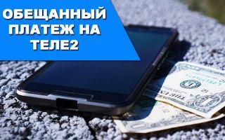"""""""Обещанный платеж"""" на Теле2: порядок использования услуги"""