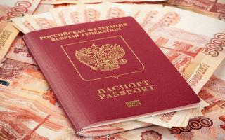 Способы оплаты госпошлины за паспорт