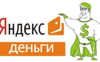 Способы заработка денег с выводом на кошелек Яндекс.Деньги