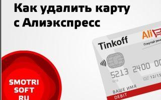 Удаление карты, привязанной к оплате на Алиэкспресс: доступные способы