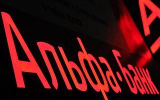 Банки-партнеры Альфа-банка: способы снять деньги без комиссии
