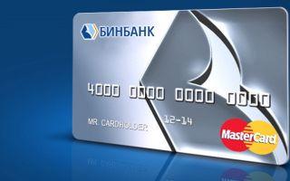 Порядок перевода денег с карты Бинбанка на карту Сбербанка