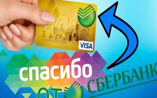 Способы перевода бонусов «Спасибо» от Сбербанка в деньги