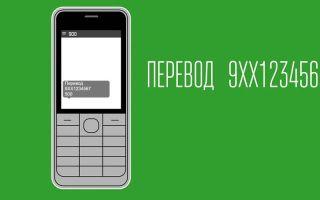 Порядок перевода средств с карты на телефон через телефон 900 на другой номер