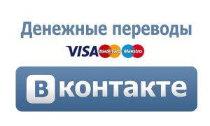 Порядок вывода средств из Вконтакте