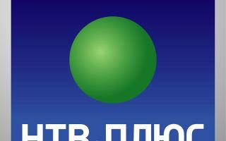 Способы оплаты НТВ-Плюс: пошаговая инструкция