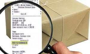 Порядок отслеживания почтового перевода денег по номеру квитанции