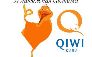 Способы вывода денег с Киви кошелька в Казахстане: алгоритм, комиссия