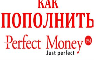 Популярные способы пополнения Perfect Money