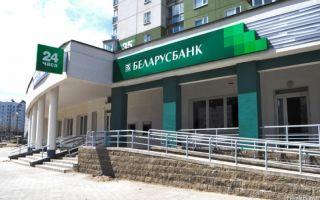 Способы перевода средств между картами Беларусбанка
