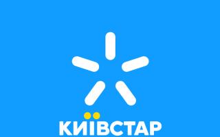 Пополнение счета Киевстар с карточки: удобные способы