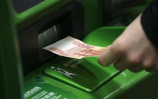 Способы оплаты госпошлины за права через Сбербанк