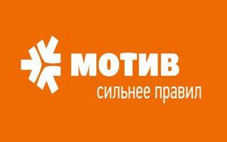 Порядок перевода денег с Мотива на Мегафон