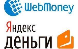 Яндекс.Деньги или Вебмани: какая платежная система лучше