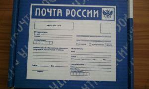 О возможности вскрытия посылки при получении на почте наложенным платежом
