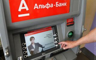 Оплата кредита Альфа-Банка через Сбербанк Онлайн: пошаговая инструкция