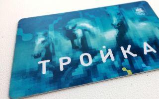 """Оплата карты """"Тройка"""" через Сбербанк Онлайн: подробная инструкция"""