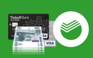 Перевод денег с карты Сбербанка на карточку Тинькофф