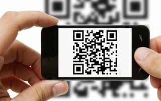 Варианты оплаты по штрих-коду в Сбербанк Онлайн
