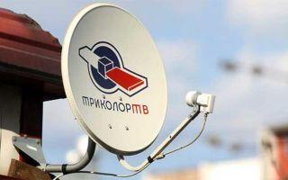 Порядок оплаты Триколор ТВ с помощью банковской карты через интернет