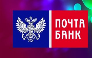 Порядок снятия средств с карты Почта Банк без комиссии