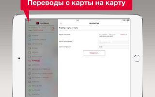 Перевод денег с Росбанка на Сбербанк: доступные способы
