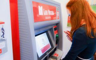 Способы перевода средств с карты Сбербанка на карту Банка Москвы
