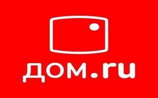 """""""Обещанный платёж"""" на Дом.ру: условия и порядок предоставления"""