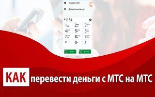Перевод денег с телефона на телефон МТС-Беларусь: доступные способы