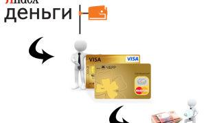 Варианты вывода денег с Яндекс.Деньги без комиссии
