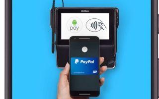 Вывод средств с PayPal на телефон: доступные способы