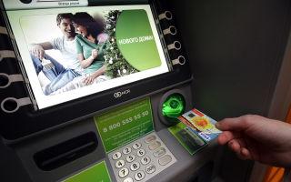 Снятие денег с онлайн-вклада Сбербанк: пошаговая инструкция