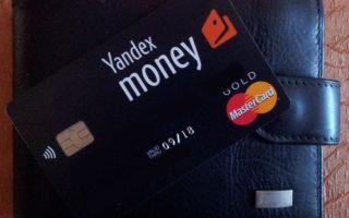 Перевод средств с Яндекс. Деньги на карту: алгоритм действий