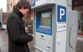 Порядок оплаты парковки в Москве с банковской карты Сбербанка