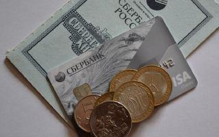 Необходимые условия для снятия денег со сберкнижки в другом городе