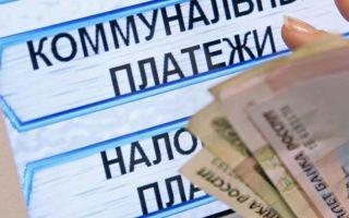 Способы оплаты ЖКХ без комиссии