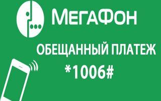 """Услуга """"Обещанный платёж"""" на Мегафоне: алгоритм действий для оформления"""