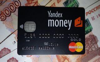 Инструкция по получению займа на Яндекс.Деньги