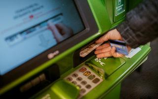 Порядок снятия средств с кредитной карты Сбербанка без карты